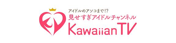 見せすぎアイドルチャンネル kawaiianTV